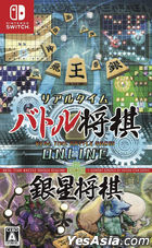 Real Time Battle Shogi Online + Ginsei Shougi (Japan Version)