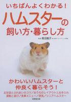 ichiban yoku wakaru hamusuta  no kaikata kurashikata