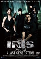Iris II: Last Generation The Movie (DVD) (Japan Version)