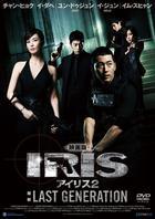 Iris II: Last Generation The Movie (DVD) (Japan Version)