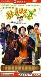 Huan Xi Po Po Qiao Xi Fu (H-DVD) (End) (China Version)