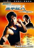 In The Line Of Duty 4 (1989) (DVD) (Digitally Remastered) (Hong Kong Version)