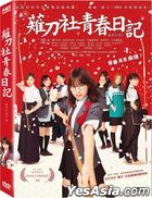 Asahinagu (2017) (DVD) (Taiwan Version)