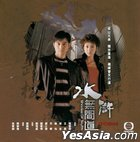 Shade Of Truth (VCD) (Part I) (To Be Continued) (TVB Drama)