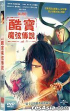 Kubo and the Two Strings (2016) (DVD) (Taiwan Version)