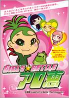 Morinaga Aloe Yogurt Official Animation - Girls Battle Aloe (DVD) (Japan Version)