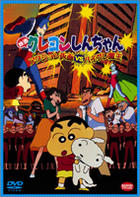 Crayon Shin Chan - Movie: Action Kamen vs Leotard Devil (DVD) (Japan Version)