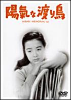 Yoki na Wataridori (DVD) (Japan Version)