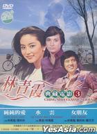 Brigitte Lin Ching Hsia Classic Series 3 (DVD) (Taiwan Version)