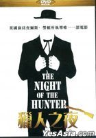 The Night of The Hunter (1955) (DVD) (Taiwan Version)