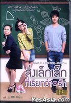 A Crazy Little Thing Called Love (2010) (DVD) (Thailand Version)