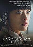Han Gong-ju (DVD)(Japan Version)