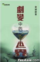 Ju Bian Zhong De Shi Jie