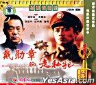Dai Xun Zhang De Zou Si Fan (VCD) (China Version)