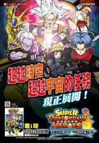 Super Dragon Ball Heroes: Universe Mission!! (Vol. 1)