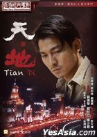 Tian Di (1994) (Blu-ray) (Hong Kong Version)