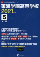 toukai gakuen koutou gatsukou 5 nenkan niyuushi keikou o 2021 koukoubetsu niyuushi kako mondai shiri zu F 20