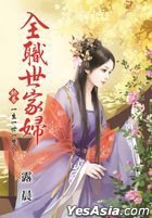 Yi Sheng Yi Shi Yi Shuang Ren : Quan Zhi Shi Jia Fu Zhong Juan