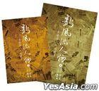 Shu Feng Liu Ren Wu _ _ Xiang Gang Bao Ren Kou Shu Li Shi (2 Books)