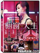 Betelnut Girls (2016) (DVD) (English Subtitled) (Taiwan Version)