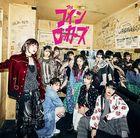 Yuutsu na Sora ga Sukinanda [Type A] (SINGLE+DVD) (First Press Limited Edition) (Japan Version)