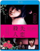 Shitsuren Satsujin (Blu-ray) (Japan Version)