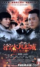 浴火危城 (DVD) (1-30集) (完) (中國版)
