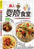 Lan Ren Shua Fei Shi Tang :115 Dao Shi Yu Quan Kai De Wu Di Mei Wei