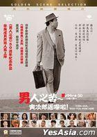 男人之苦 - 寅次郎返嚟啦﹗ (2019) (DVD) (香港版)