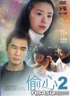 Stolen Heart 2 (DVD) (Part II) (End) (Taiwan Version)