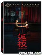 返校 (2019) (DVD) (台湾版)