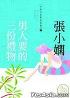 Nan Ren Yao De San Fen Li Wu