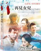 Life Story: Lost Daughter (DVD) (PTS Micro Movie) (Taiwan Version)