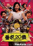 20, Once Again! (2015) (DVD) (Taiwan Version)