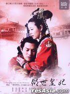 倾世皇妃 (DVD) (中) (待续) (台湾版)