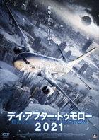 Apocalpyse Of Ice (DVD) (Japan Version)