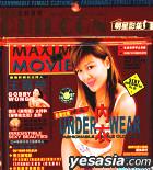 時尚女性服飾 2 影星性感內衣 (VCD) (中國版)