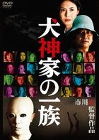 The Inugamis (2006) (DVD) (Japan Version)