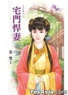 Hua Yuan Xi Lie 1851 -  Qi Er Qi Zhi Er : Zhai Men Han Qi