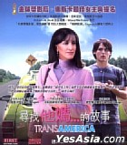 Transamerica (Hong Kong Version)