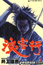 浪客行 (黑白平装版) Vol.3