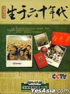 Sheng Yu Liu Shi Nian Dai (DVD) (China Version)
