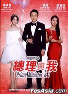 Prime Minister and I (DVD) (Ep. 1-17) (End) (Multi-audio) (English Subtitled) (KBS TV Drama) (Singapore Version)