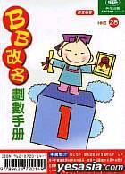 BB GAI MING HUA SHU SHOU CE