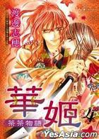 Hua Ji : Cha Cha Wu Yu (Vol.4)