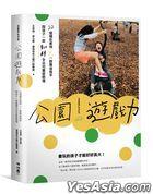 Gong Yuan You Xi Li :22 Ge Jing Cai An Li  x  Yi Qun Mu Hou Tui Shou , Yu Hai Zi Yi Qi Fan Zhuan Quan Tai Er Tong You Xi Chang