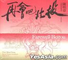 Farewell Beitou Musical Theater Soundtrack (OST)