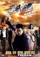 City Under Siege (DVD) (Hong Kong Version)