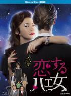 Koisuru Hae Onna (Blu-ray)(Japan Version)