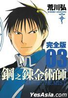 Fullmetal Alchemist (Complete Version) (Vol.3)